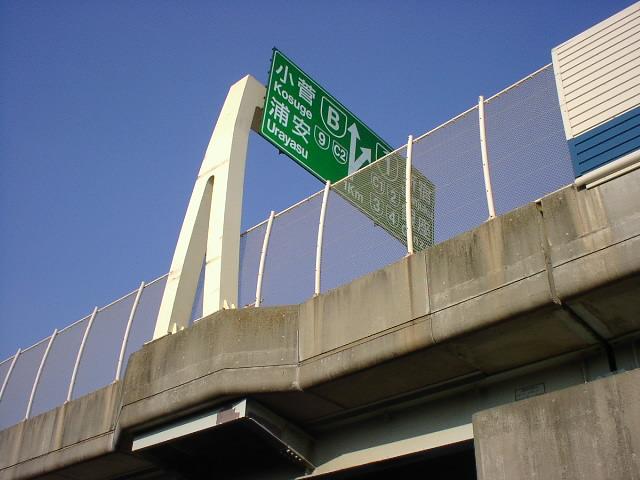 羽田可動橋: 今日もインストール